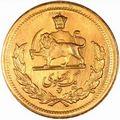 Sell Persian 1 Pahlavi